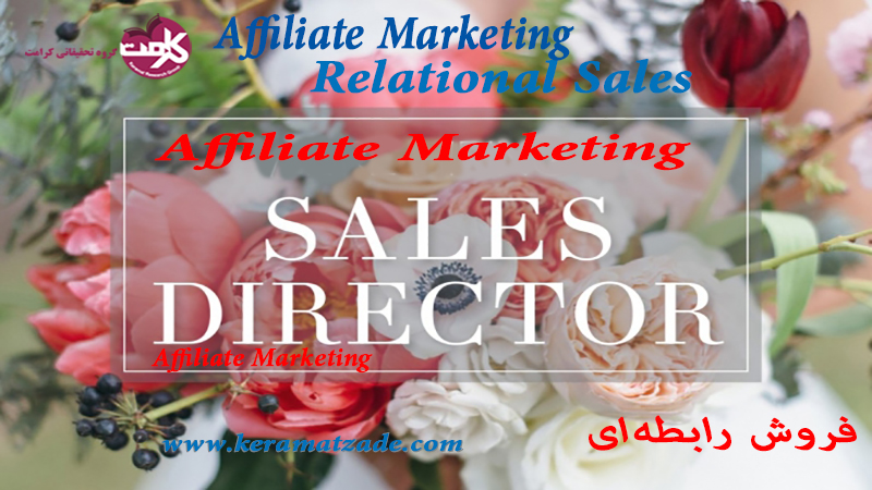 [عکس: Affiliate-Marketing-%D9%81%D8%B1%D9%88%D...%DB%8C.jpg]