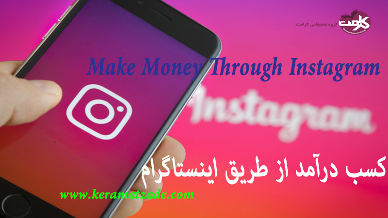[عکس: Make-Money-Through-Instagram-%DA%A9%D8%B...%D9%85.jpg]