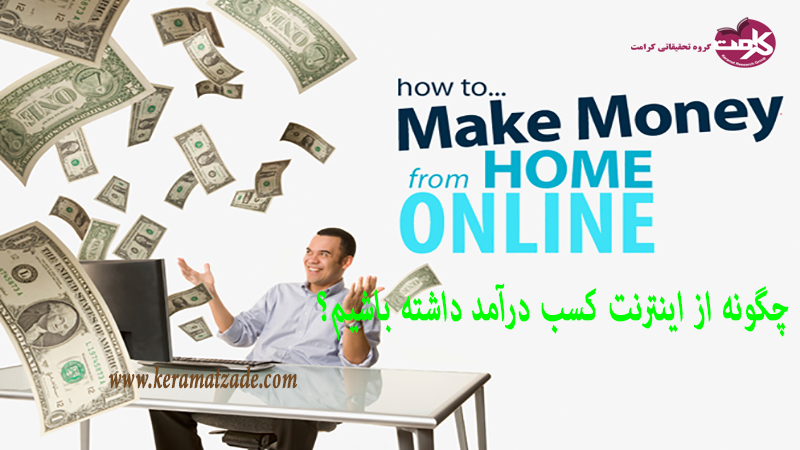 [عکس: Make-Money.jpg]